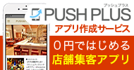 PUSHAPP